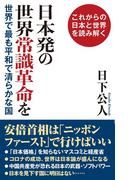 日本発の世界常識革命を 世界で最も平和で清らかな国 これからの日本と世界を読み解く (WAC BUNKO)