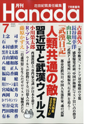 月刊Hanada 2020年 07月号 [雑誌]