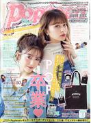 Popteen (ポップティーン) 2020年 07月号 [雑誌]