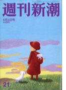 週刊新潮 2020年 6/4号 [雑誌]