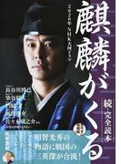 2020年NHK大河ドラマ「麒麟がくる」完全読本 続 (NIKKO MOOK)
