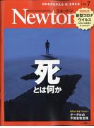 Newton (ニュートン) 2020年 07月号 [雑誌]