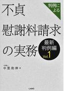 不貞慰謝料請求の実務 判例による 最新判例編Vol.1