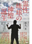 霊性琉球の神聖誕生 日本を世界のリーダーにする奇跡
