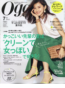 Oggi (オッジ) 2020年 07月号 [雑誌]