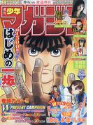 週刊少年マガジン 2020年 6/10号 [雑誌]