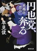 円也党、奔る 光秀の忍び (徳間文庫 徳間時代小説文庫)
