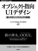 オブジェクト指向UIデザイン 使いやすいソフトウェアの原理 (WEB+DB PRESS plusシリーズ)