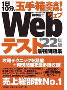 1日10分、「玉手箱」完全突破!Webテスト 最強問題集'22年版