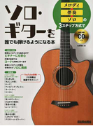 メロディ→伴奏→ソロの3ステップ方式でソロ・ギターを誰でも弾けるようになる本 付属資料:コンパクトディスク(1枚) (リットーミュージック・ムック)