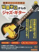 菅野メソッドで学ぶ知識ゼロからのジャズ・ギター Jazz Guitar Magazine 付属資料:コンパクトディスク(1枚) (リットーミュージック・ムック)