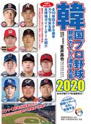 韓国プロ野球観戦ガイド&選手名鑑 2020