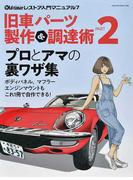 旧車パーツ製作&調達術 PART2 (ヤエスメディアムック オールド・タイマー レストア入門マニュアル)