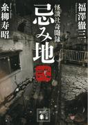 忌み地 怪談社奇聞録 2 (講談社文庫)