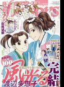 月刊 flowers (フラワーズ) 2020年 07月号 [雑誌]