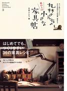 丸林さんちの机の上の小さな家具帖【PDFダウンロード付き】
