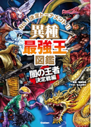異種最強王図鑑 闇の王者決定戦編 No.1決定トーナメント!!