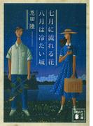 七月に流れる花/八月は冷たい城 (講談社文庫)