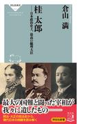 桂太郎 日本政治史上、最高の総理大臣 (祥伝社新書)