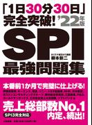 「1日30分30日」完全突破!SPI最強問題集 22年版