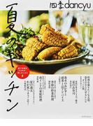 四季dancyu夏のキッチン 家で料理をするのが、楽しみになる本 (プレジデントムック)