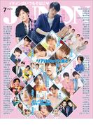 JUNON (ジュノン) 2020年 07月号 [雑誌]