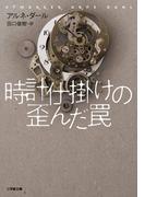 時計仕掛けの歪んだ罠 (小学館文庫)