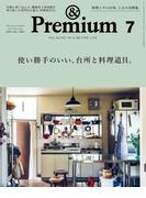 &Premium (アンド プレミアム) 2020年 7月号 [使い勝手のいい、台所と料理道具。]