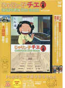 じゃりン子チエCOMPLETE DVD BOOK vol.6