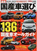 最新国産車選びの本 2020−2021 136モデルの採点簿付き 新車購入を徹底的にナビゲート (CARTOP MOOK)