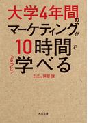KADOKAWA商品