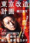 東京改造計画 (NEWSPICKS BOOK)