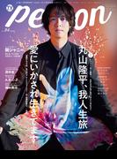 TVガイドPERSON VOL.94 (TOKYO NEWS MOOK)