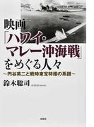 映画「ハワイ・マレー沖海戦」をめぐる人々 円谷英二と戦時東宝特撮の系譜