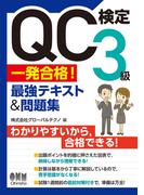 QC検定3級一発合格!最強テキスト&問題集