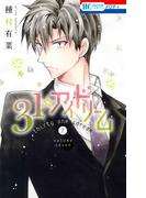 31☆アイドリーム 7 (花とゆめコミックス)