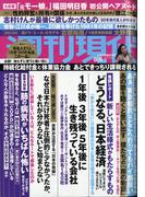 週刊現代 2020年 6/6号 [雑誌]