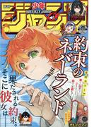 週刊少年ジャンプ 2020年 6/15号 [雑誌]