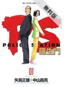 【期間限定 無料お試し版】PS-羅生門- 1(ビッグコミックス)