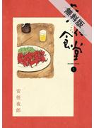 【期間限定 無料お試し版】深夜食堂 1(ビッグコミックススペシャル)