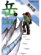 【期間限定 無料お試し版】岳 1(ビッグコミックス)