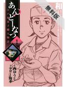 【期間限定 無料お試し版】あんどーなつ 江戸和菓子職人物語 1(ビッグコミックス)