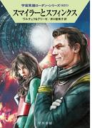 スマイラーとスフィンクス (ハヤカワ文庫 SF 宇宙英雄ローダン・シリーズ)