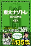 東大ナゾトレ SEASON2第3巻