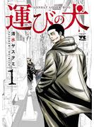 【大増量試し読み版】運びの犬 1(ヤングチャンピオン・コミックス)