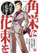 【大増量試し読み版】角栄に花束を 1(ヤングチャンピオン・コミックス)