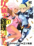 【期間限定 無料お試し版】女騎士、経理になる。 (1) 【電子限定カラー収録】(バーズコミックス)