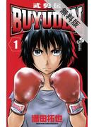 【期間限定 無料お試し版】BUYUDEN 1(少年サンデーコミックス)