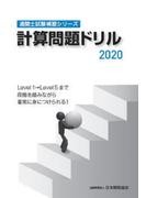 計算問題ドリル 2020 (通関士試験補習シリーズ)
