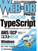 WEB+DB PRESS Vol.117 特集実戦投入TypeScript|AWS/GCPコスト削減|Windows最新開発環境